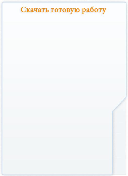 study ru Готовый Отчет предмет Информатика  ru Готовый Отчет предмет Информатика Вычислительная техника телекоммуникации тема Отчет по практике предмету Операционные системы Наследование